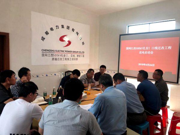 国网江西500kV孔安I、II回跨越迁改工程正式投运