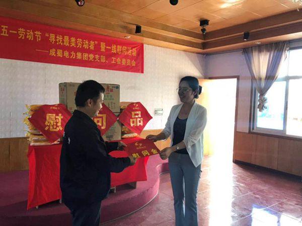 公司五一慰问活动在广汉基地举行