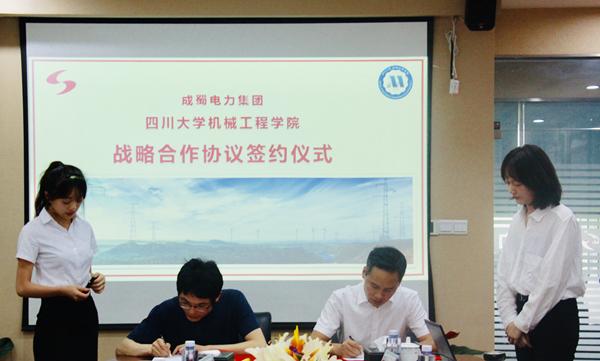 我集团公司与四川大学机械工程学院签署战略合作协议