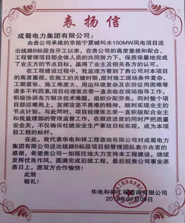 宁夏中宁县喊叫水风电项目获得业主和监理表扬