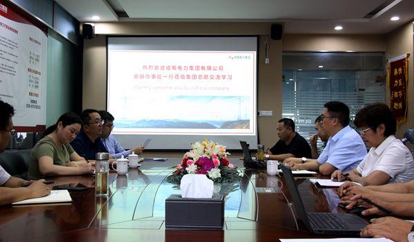 安徽办事处莅临集团总部开展学习交流活动