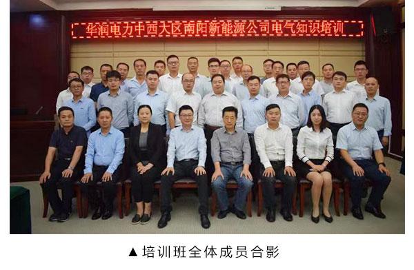 华润南阳新能源公司与成蜀电力集团联合举办施工管理培训班