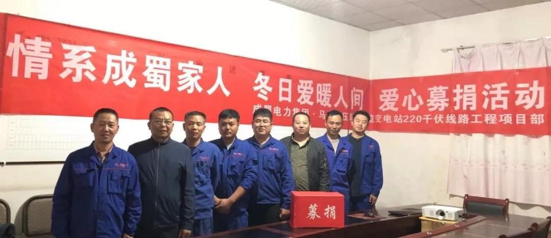 我们是一家人——成蜀电力集团工会主席张辉一行携爱心款慰问陈显达
