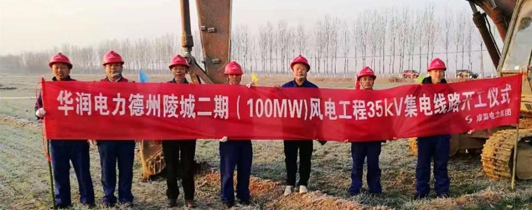 华润电力德州陵城二期(100MW)风电工程35kV集电线路项目开工