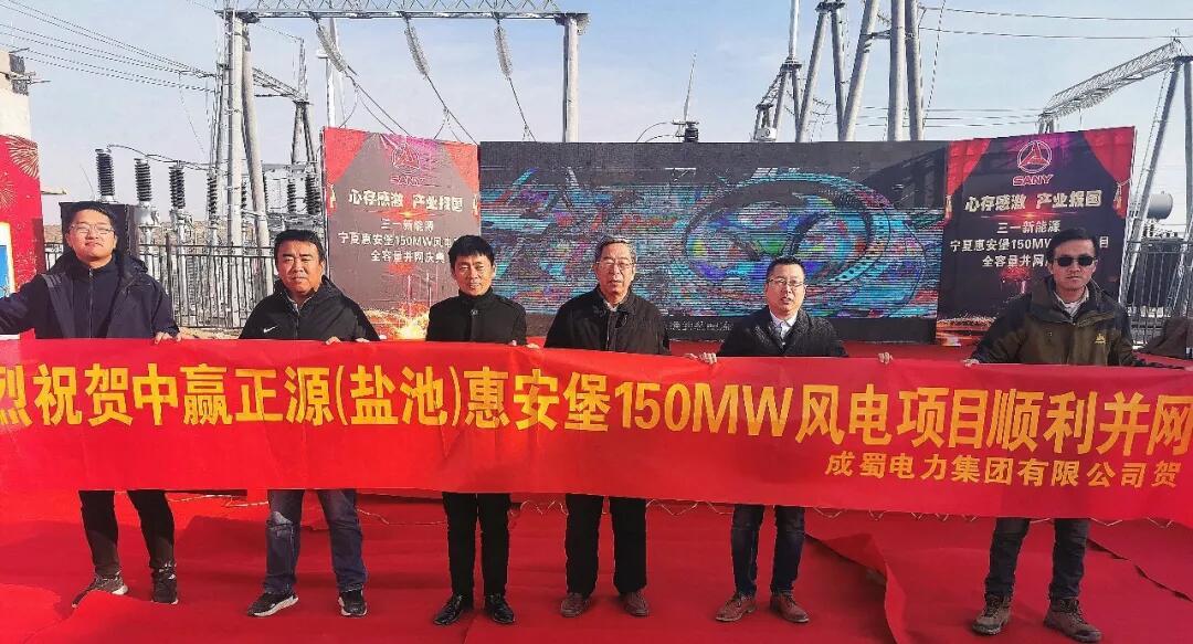 【成蜀速度】成蜀电力承建宁夏惠安堡(150MW)风电项目全容量并网成功
