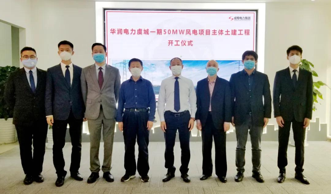 """华润电力虞城一期50MW风电项目风电场主体工程""""云""""开工仪式"""