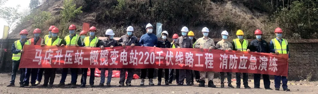 华能马店风电场送出工程组织开展防火综合应急演练