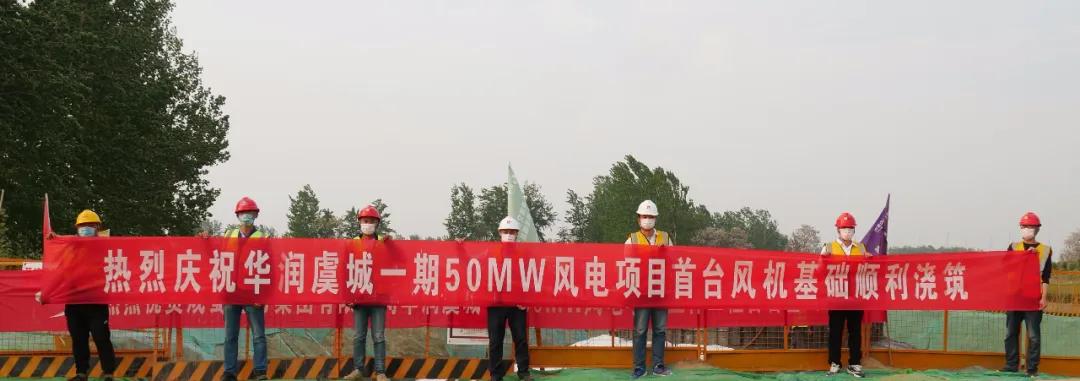 华润虞城一期50MW风电项目首台风机基础顺利浇筑完成