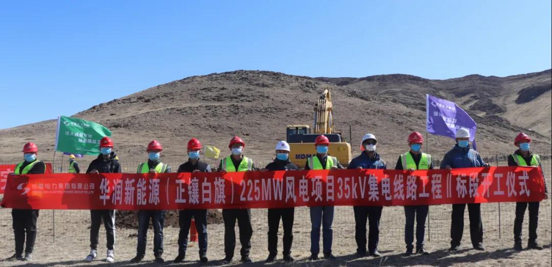 成蜀电力集团承建华润新能源正镶白旗225MW风电项目35kV集电线路工程二标段举行开工仪式