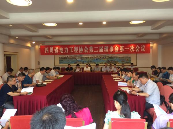 热烈祝贺我公司当选为四川省电力工程协会常务理事单位
