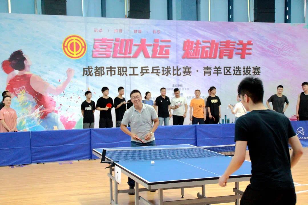 """成蜀电力集团工会组织员工踊跃参加""""喜迎大运,魅力青羊""""职工乒乓球赛"""