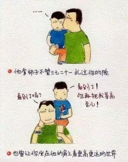 【成蜀电力】父亲节,别让他等你太久!