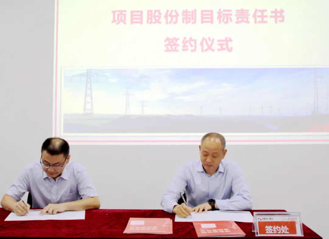 成蜀电力集团项目股份制目标责任书签订仪式顺利举行