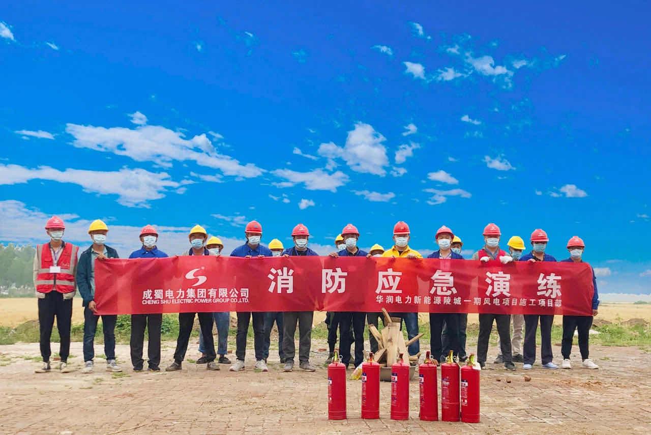 成蜀电力集团:多举并措,奏响安全生产月进行曲!