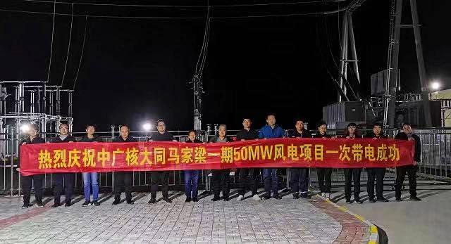 中广核大同马家梁一期风电项目一次带电成功