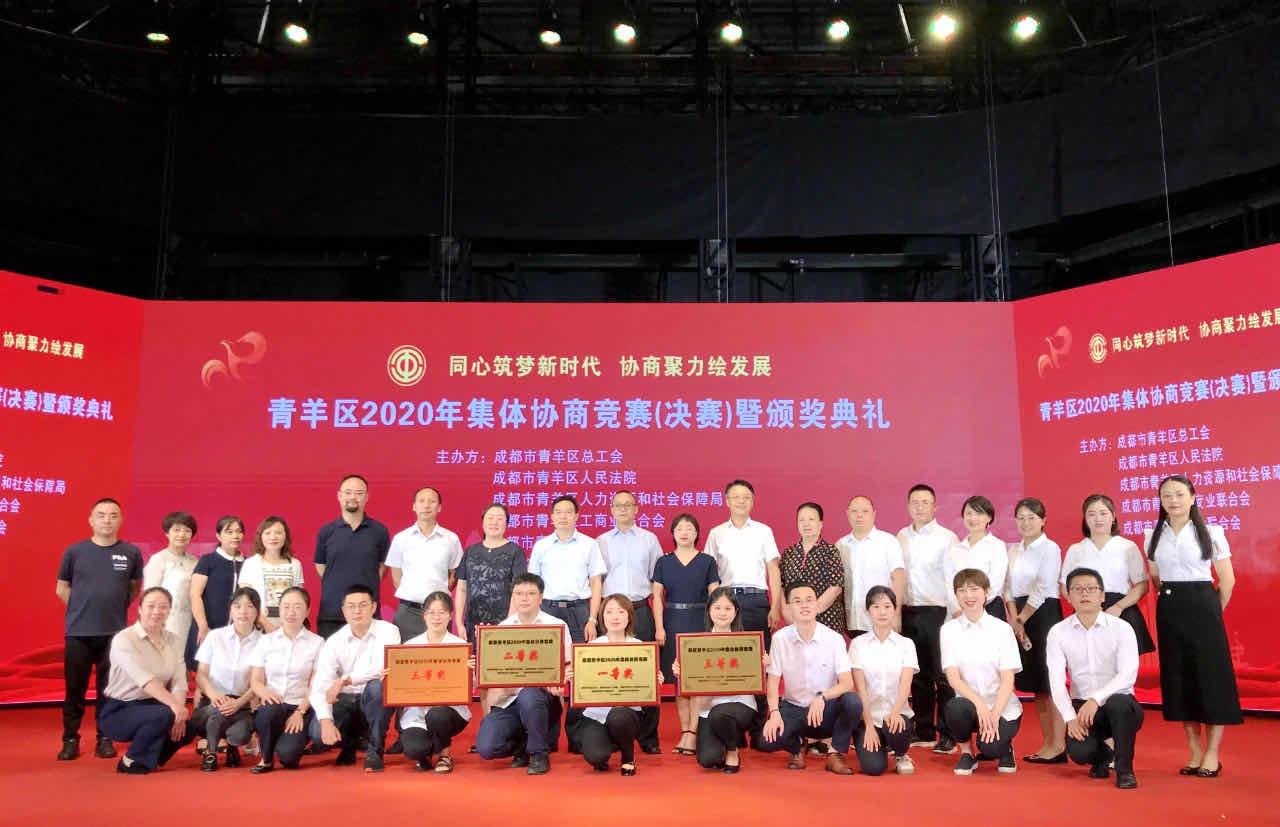"""成蜀电力集团助力府南街道荣获""""青羊区2020年集体协商竞赛""""一等奖"""