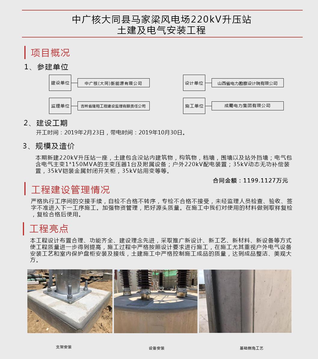 中广核大同县马家梁风电场220kV升压站土建及电气安装工程