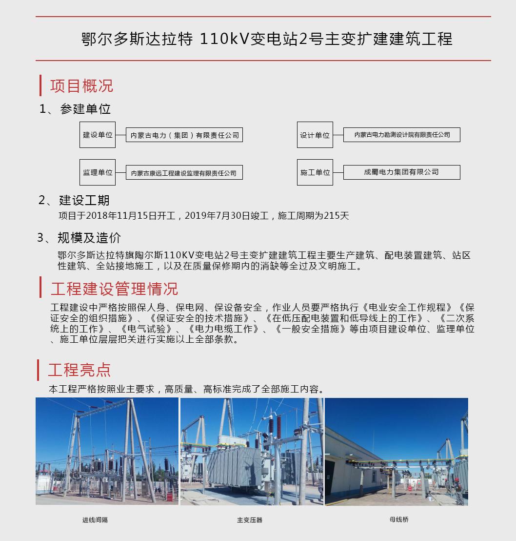 鄂尔多斯达拉特110kV变电站2号主变扩建建筑工程