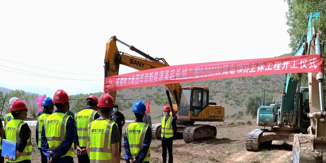 华润延安吴起长城二期50MW风电主体工程正式开工