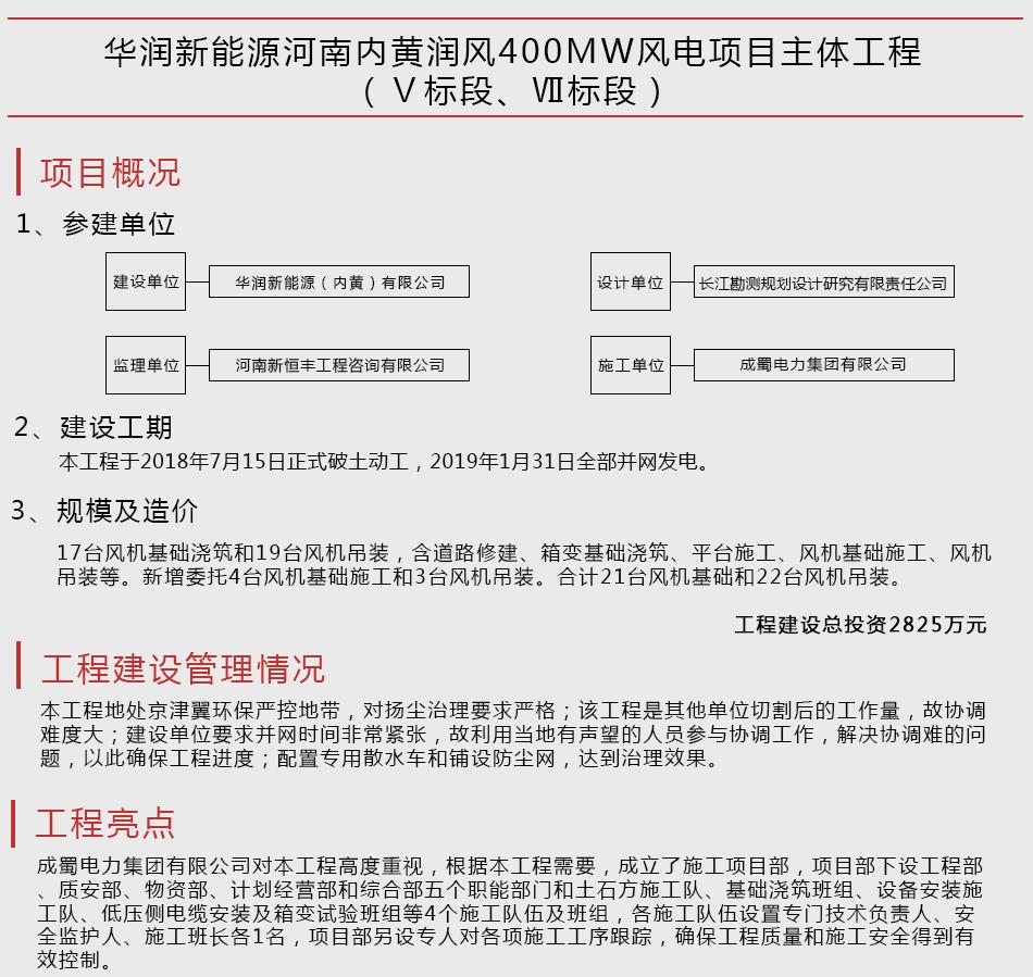 华润新能源河南内黄润风400MW风电项目主体工程(Ⅴ标段、Ⅶ标段)