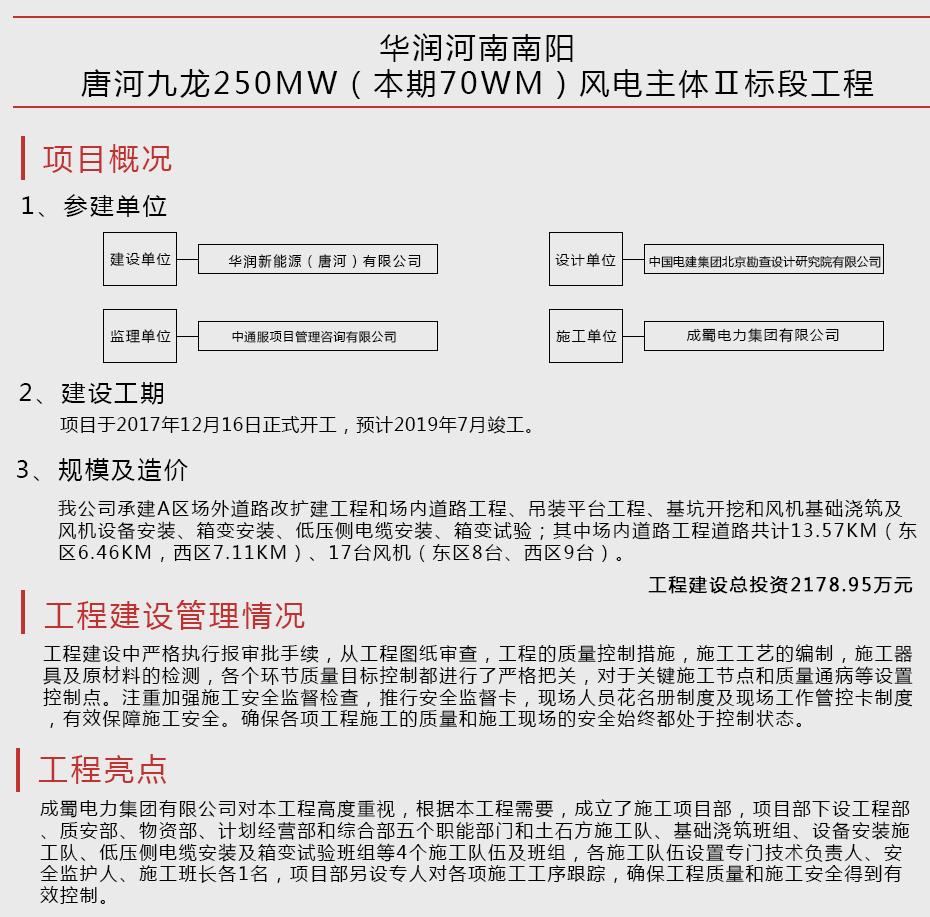 华润河南南阳唐河九龙250MW(本期70WM)风电主体Ⅱ标段工程
