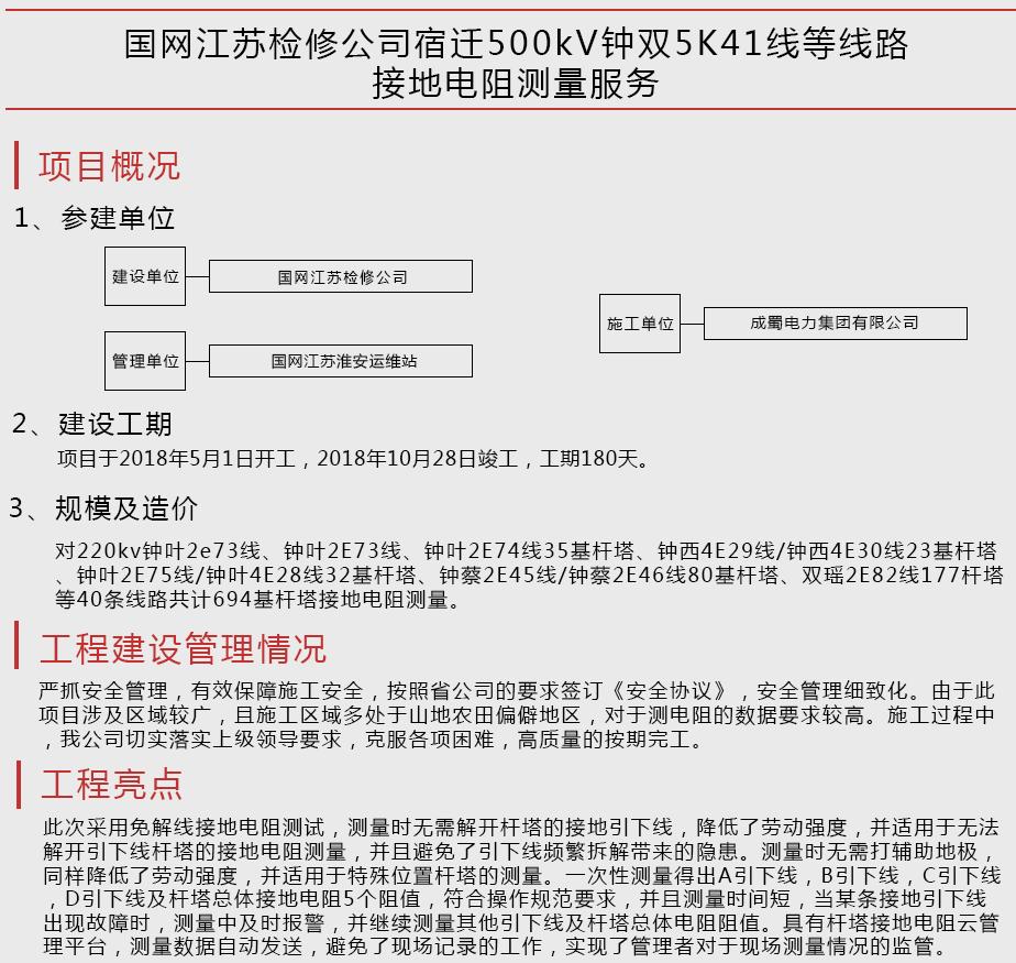 国网江苏检修公司宿迁500kV钟双5K41线等线路接地电阻测量服务