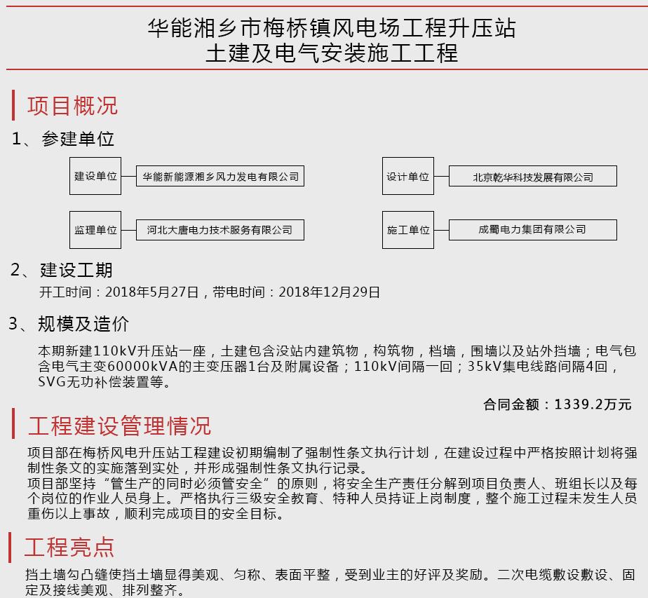华能湘乡市梅桥镇风电场工程升压站土建及电气安装施工工程