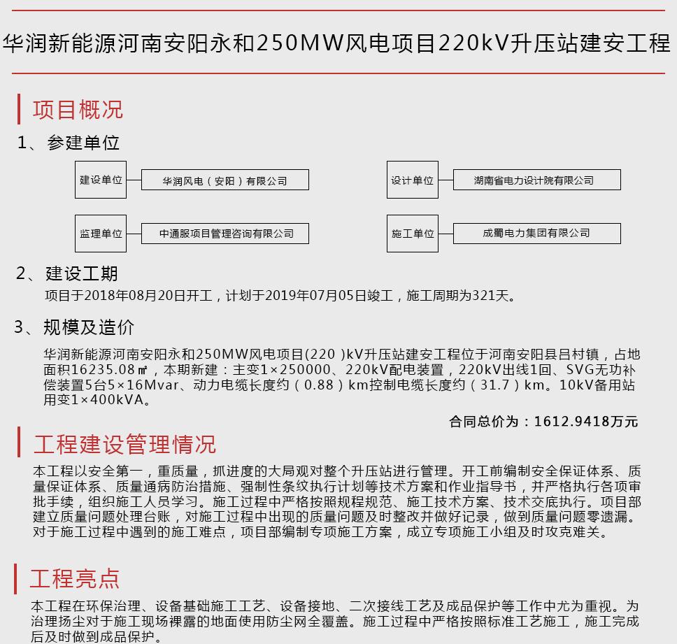华润新能源河南安阳永和250MW风电项目 220kV升压站建安工程