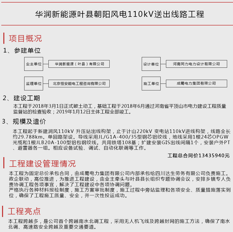 华润新能源叶县朝阳风电110kV送出线路工程