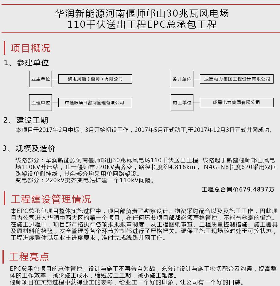 华润新能源河南偃师邙山30兆瓦风电场110千伏送出工程EPC总承包工程