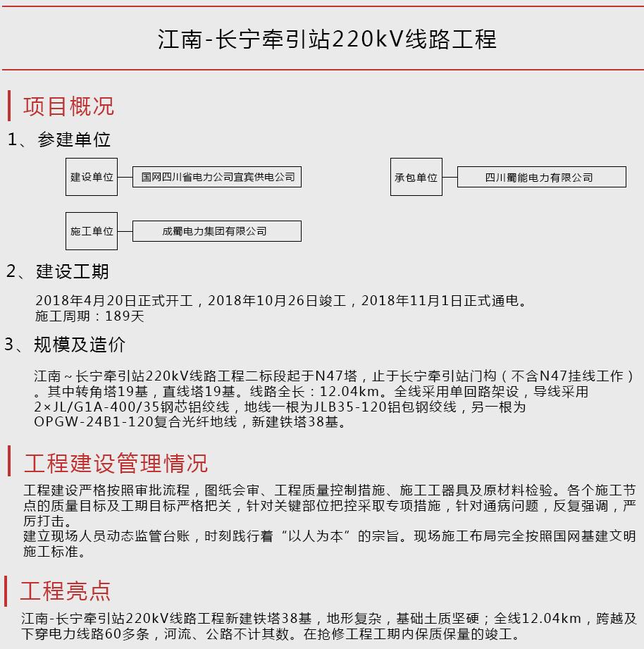江南-长宁牵引站220kV线路工程