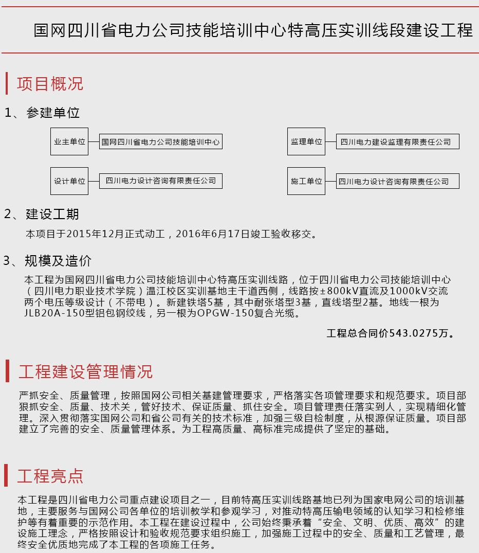 国网四川省电力公司技能培训中心特高压实训线段建设工程