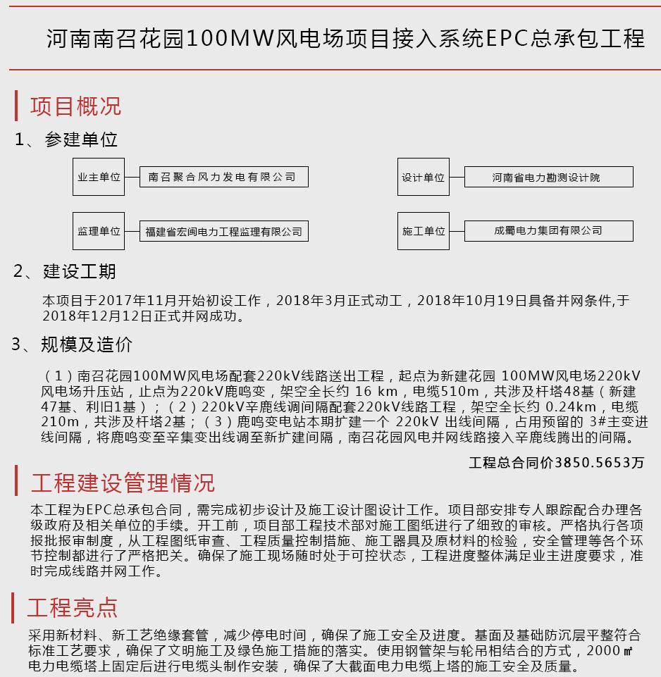 河南南召花园100MW风电场项目接入系统EPC总承包工程