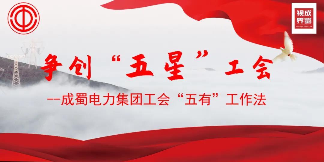 """成蜀电力集团工会""""五有""""工作法,争创""""五星""""工会"""