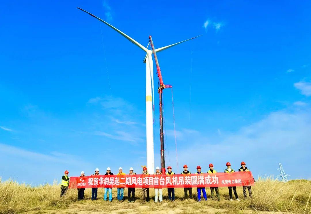 延安吴起二期风电主体工程首台风机吊装圆满成功