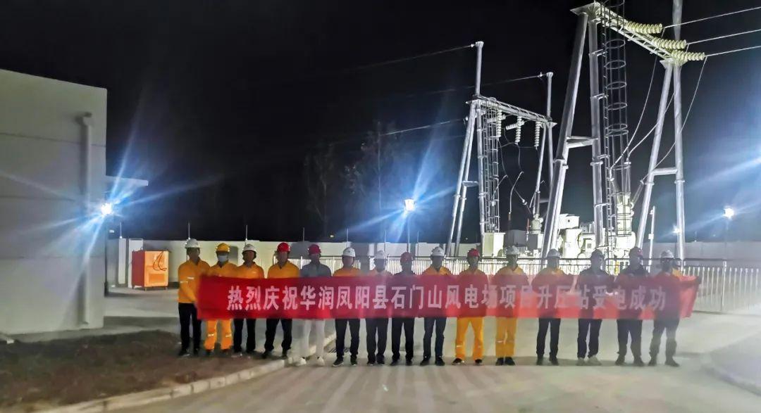 华润凤阳县石门山风电场项目110kV升压站土建安装工程反受电成功