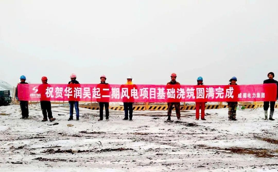 吴起长城二期风电项目基础浇筑圆满完成