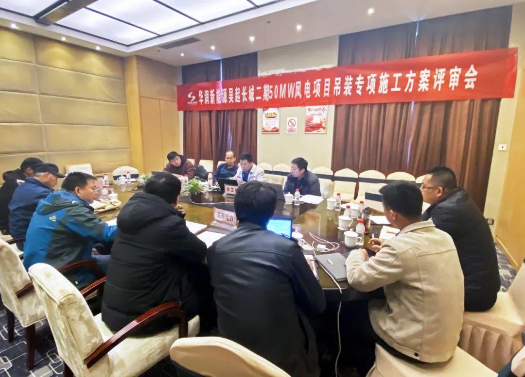 吴起长城二期50MW风电项目通过专项施工方案评审会
