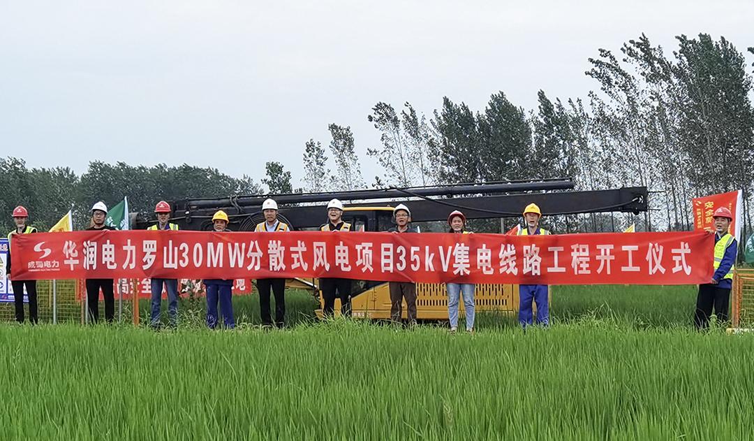 华润电力罗山30MW分散式风电项目35kV集电线路项目开工