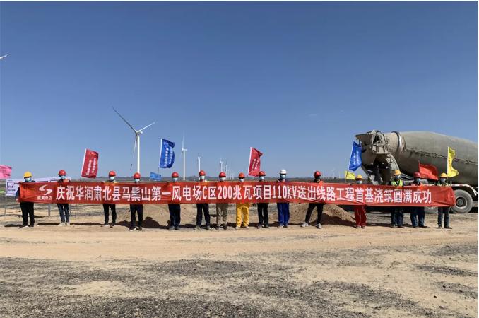 华润肃北马鬃山200MW风电项目110kV送出工程EPC总承包工程首基基础浇筑完成