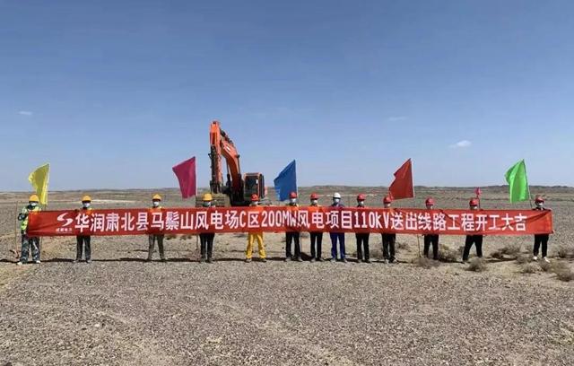 华润肃北马鬃山200MW风电项目110kV送出工程EPC总承包工程举行开工仪式
