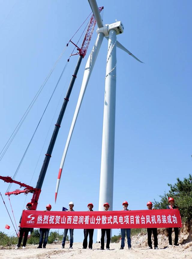 山西迎润迎泽区看山分散式风电项目首台风机吊装完成
